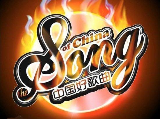 《中国好歌曲》能否带来原创音乐的甘霖?