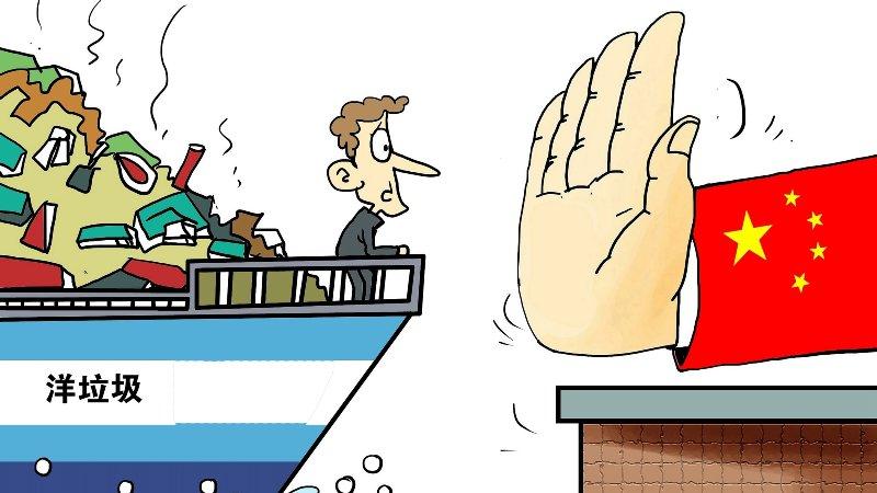 固体垃圾管理制度_农步祥作品 - 谈谈洋垃圾禁令对手机价格的影响 [Soomal]